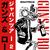"""ガンズ・アンド・ローゼズ""""24年ぶり""""オリジナルメンバーで来日"""