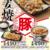 吉野家「豚生姜焼定食・豚生姜焼丼」リンゴと米味噌が決め手