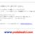 ヨドバシが通販サイトへのサイバー攻撃に関して声明
