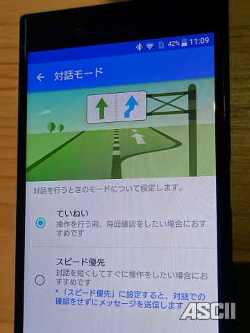 Xperia スマートプロダクト
