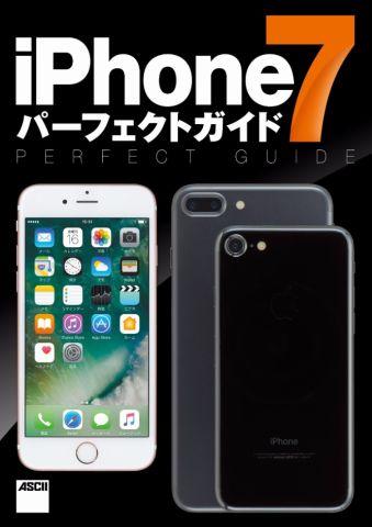 iPhone 7パーフェクトガイド