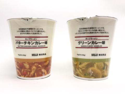 今日は無印良品のカップラーメン「バターチキンカレー味」「グリーンカレー味」を食べます。価格はどちらも200円。