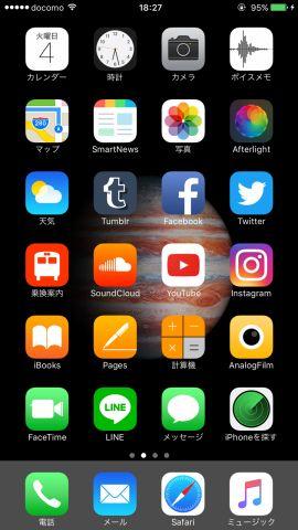 意外と便利! iPhoneアプリ『リマインダー ...