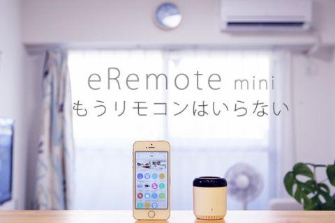 eRemote mini
