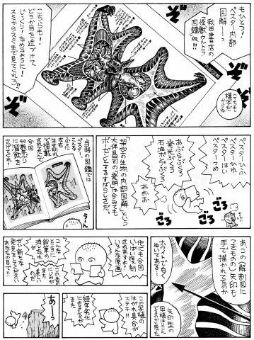 唐沢なをき「タカラマ」第2回 ウ...