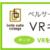 テーマは「VRを活用したビジネスモデルの可能性」 ベルサールカレッジVRキャンパス開講!