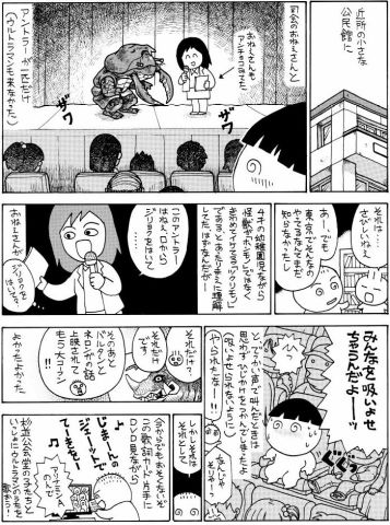 唐沢なをき「タカラマ」第3回 ウ...