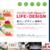 IoT製品にも注目! 豊かな生活を提案する見本市「Gift Show LIFE×DESIGN」開催!