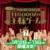 「マイネ王」2周年記念 「140,000人の王様ゲーム」キャンペーン実施!