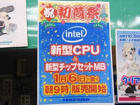 ツクモ各店でも「新型CPU」と「新型チップセットMB」を6日9時から販売