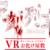 イオンモール宮崎でVRお化け屋敷「呪刻列車」を体験可能
