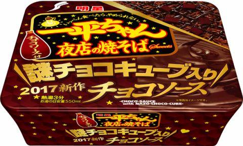 明星、一平ちゃん夜店の焼そば チョコソース」