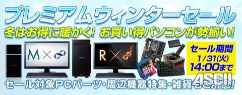 GTX 1060(6GB)デスクトップが8万9980円、パソコン工房「プレミアムウィンターセール」開催中