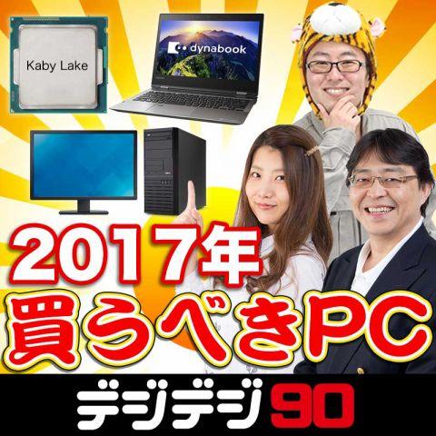 2017年最新PCのトレンドを探