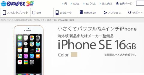 Biglobe、iPhone SE