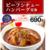 松屋が新メニュー「ビーフシチューハンバーグ定食」