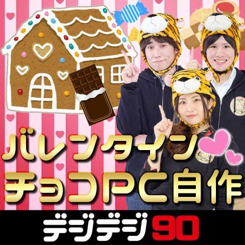 チョコPC自作に挑戦しちゃうバレンタイン【デジデジ90】