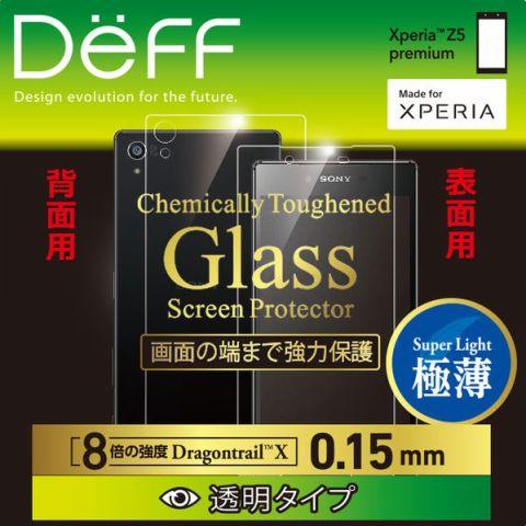 Xperia Z5 Premium背面