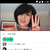 YouTube、コメント課金アピール「Super Chat」を日本開始