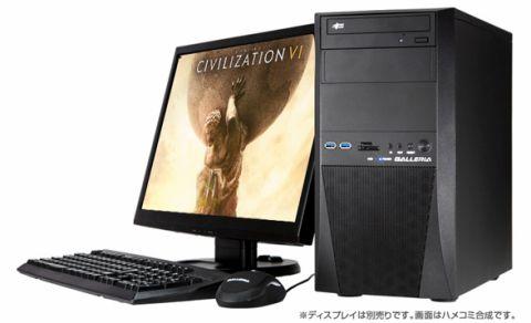 ドスパラ、Civ6推奨PC