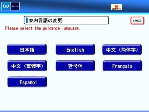 東京メトロ、多国語対応