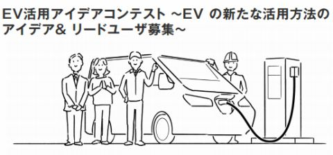 TEPCO、EV無償貸出