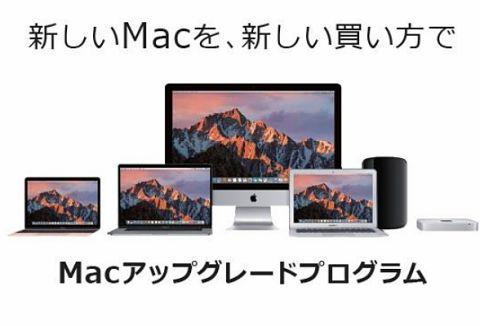 ビックカメラ、Macアップグレードプログラム