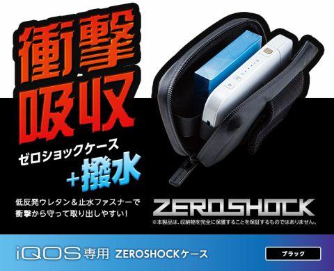 iQOS用ZEROSHCKケース