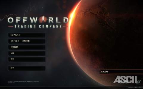 「Off world trading company」:Steam
