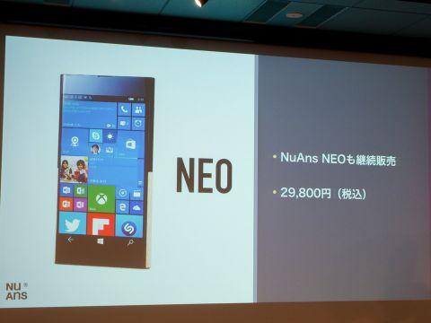 新NuAns NEOの魅力は「全部入り」なのに「素のAndroid」