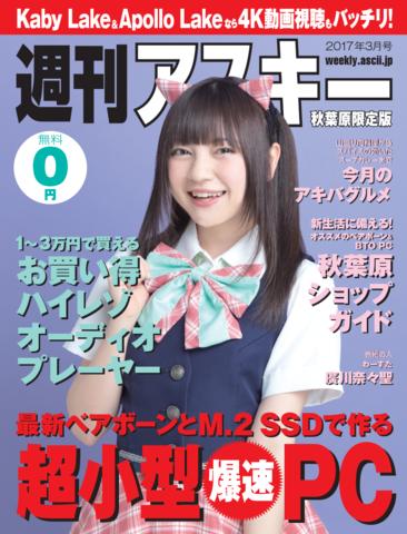 週刊アスキー秋葉原限定版2017年3月号