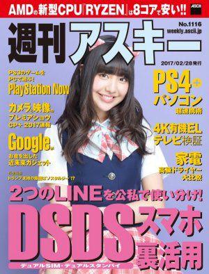 週刊アスキー No.1116 (2017年2月28日発行)