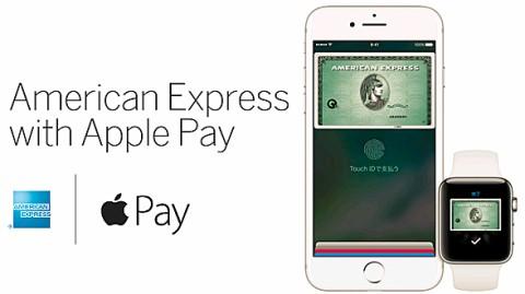 アメックスApple Pay