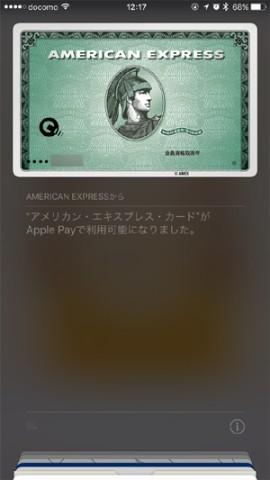 アメリカン・エキスプレスApplePay