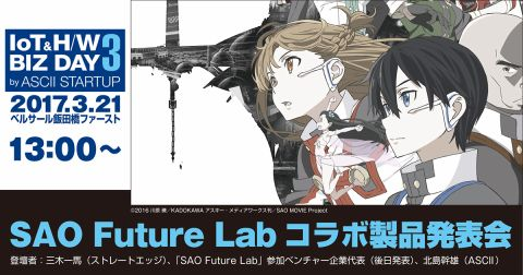SAO Future Lab