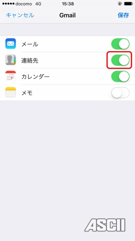 Xperia iPhone 移行術
