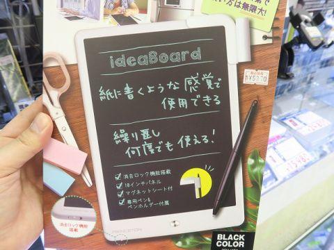 「ideaBoard」
