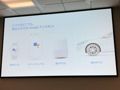 日本語版Google アシスタントがAndroidスマホで利用可能!