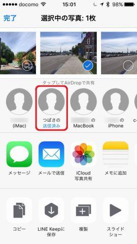 20170531iphone