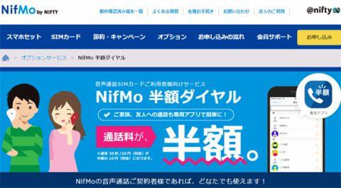 NIFTY、NifMio半額