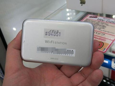 「Wi-Fi STATION HW-02G」