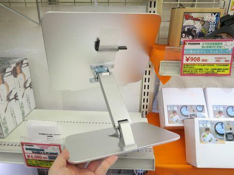 「高さ調整機能付きアルミ製ノートPCスタンド」