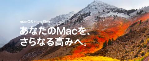 最新macOS「High Sierra」はどこ...