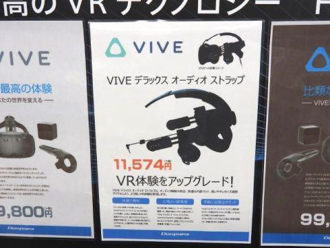 専用オプション「Vive デラックス オーディオ ストラップ」が発売開始!