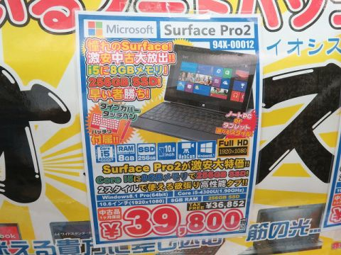 「Surface Pro 2」