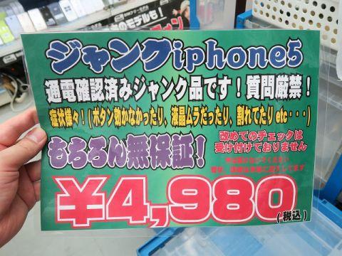 「ジャンクiPhone」