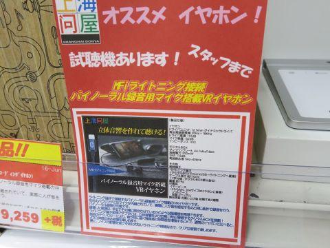 「iPhone専用バイノーラル録音用マイク搭載VRイヤホン」