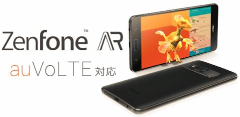 ASUS ZenFone AR au系VoLTE