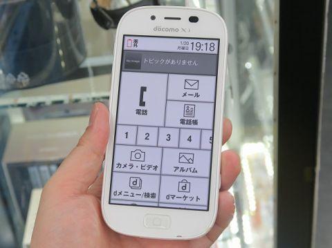 「らくらくスマートフォン3」