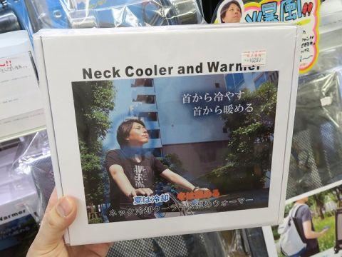 「ネック冷却クーラー&温めウォーマー」